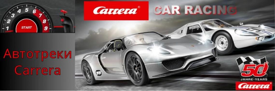 Автотреки Carrera Go