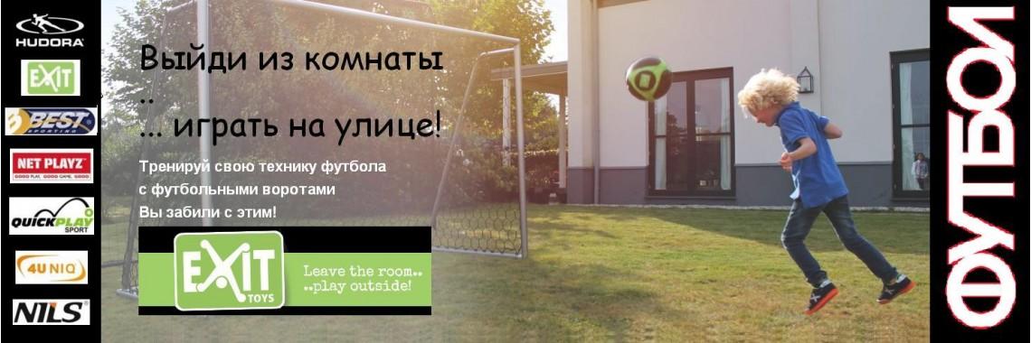 Футбольные ворота | Купить футбольные ворота