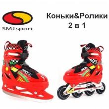 Детские ролики и коньки SMJ Sport 2 в 1